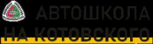 Автошкола на котовского