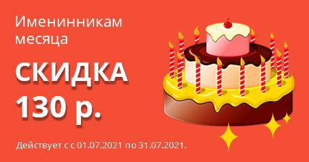 Именинникам месяца скидка 130 рублей