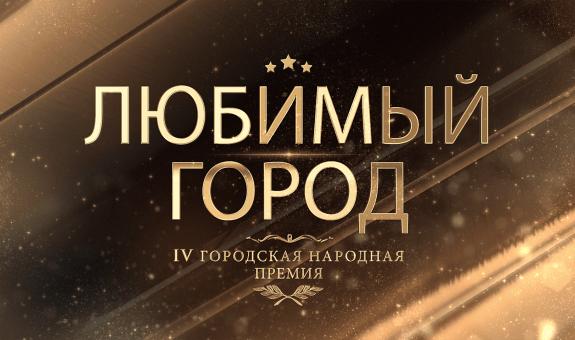 """Премия """"Любимый город"""